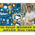 TAMIL NEWS - Flipkart may venture in to selling groceries in India..