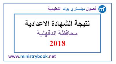 نتيجة الشهادة الاعدادية محافظة الدقهلية 2018 برقم الجلوس