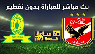 مشاهدة مباراة الاهلي وماميلودي سونداونز بث مباشر بتاريخ 13-04-2019 دوري أبطال أفريقيا