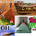 Prophet Noah Nuh (S) (نوح) History Urdu