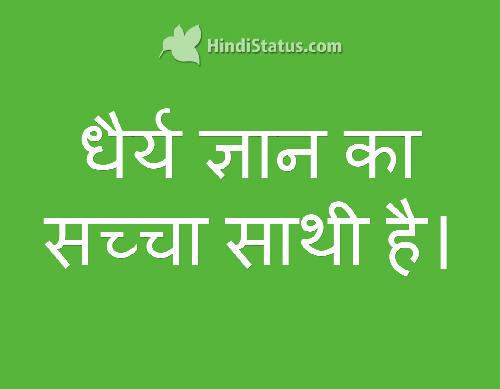 Patience - HindiStatus