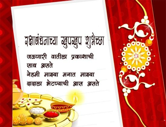 Happy Raksha Bandhan Messages, Sms, Wishes in Bengali, Images, Pics