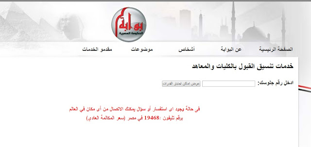 موقع تنسيق الثانوية العامة 2015 - بوابة الحكومة المصرية tansik.egypt