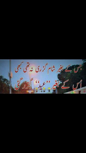 Jis K Begair Sham Na Guzarti Thi Kabhi - Urdu Eid 2 Lines Sad Poetry Pics And Images - Urdu Poetry World,eid poetry by ghalib,eid poetry by wasi shah,eid poetry best,eid poetry by iqbal,eid poetry by allama iqbal,amjad islam amjad urdu poetry,eid poetry bakra,eid poetry by jaun elia,eid poetry.com,eid poetry collection,eid poetry card,eid chand poetry,eid cards poetry urdu,eid card poetry english,eid coming poetry,eid comedy poetry,eid couple poetry,eid classic poetry,eid poetry download,eid poetry dailymotion,eid poetry dp,eid poetry dua,dear diary eid poetry,eid day poetry