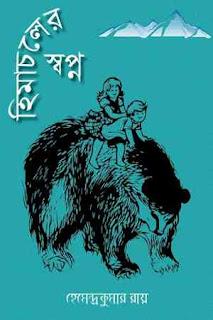 হিমাচলের স্বপ্ন - হেমেন্দ্রকুমার রায় Himachaler Swapna by Hemendra Kumar Roy