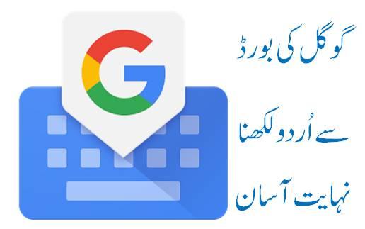 Gboard-Urdu