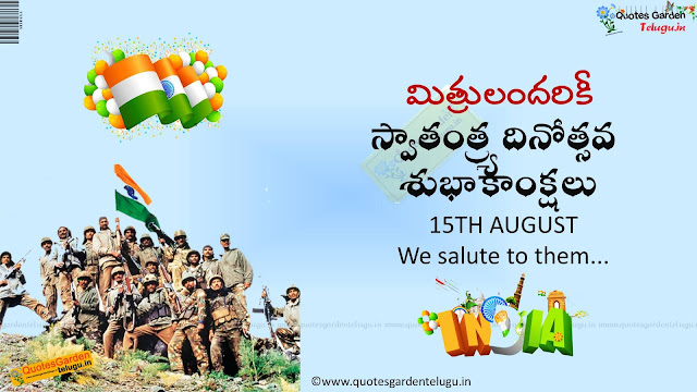 Best Independence day Greetings in telugu 892