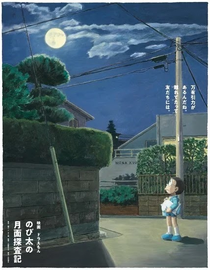 Visual Doraemon the Movie: Chronicle of the Moon Exploration