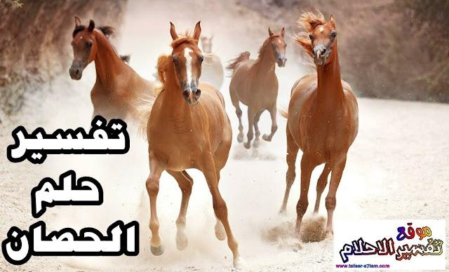 رؤية الحصان او الخيل في المنام