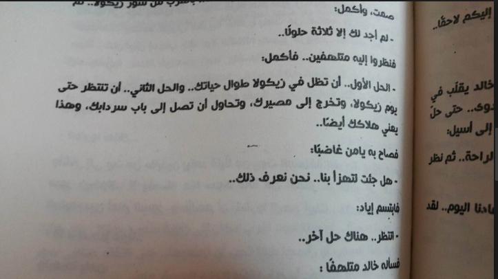كتاب سرداب المومسات عصير الكتب