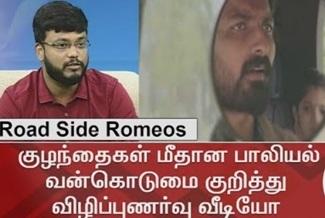 Roadside Romeos| Thanthi Tv