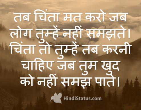Yourself - HindiStatus