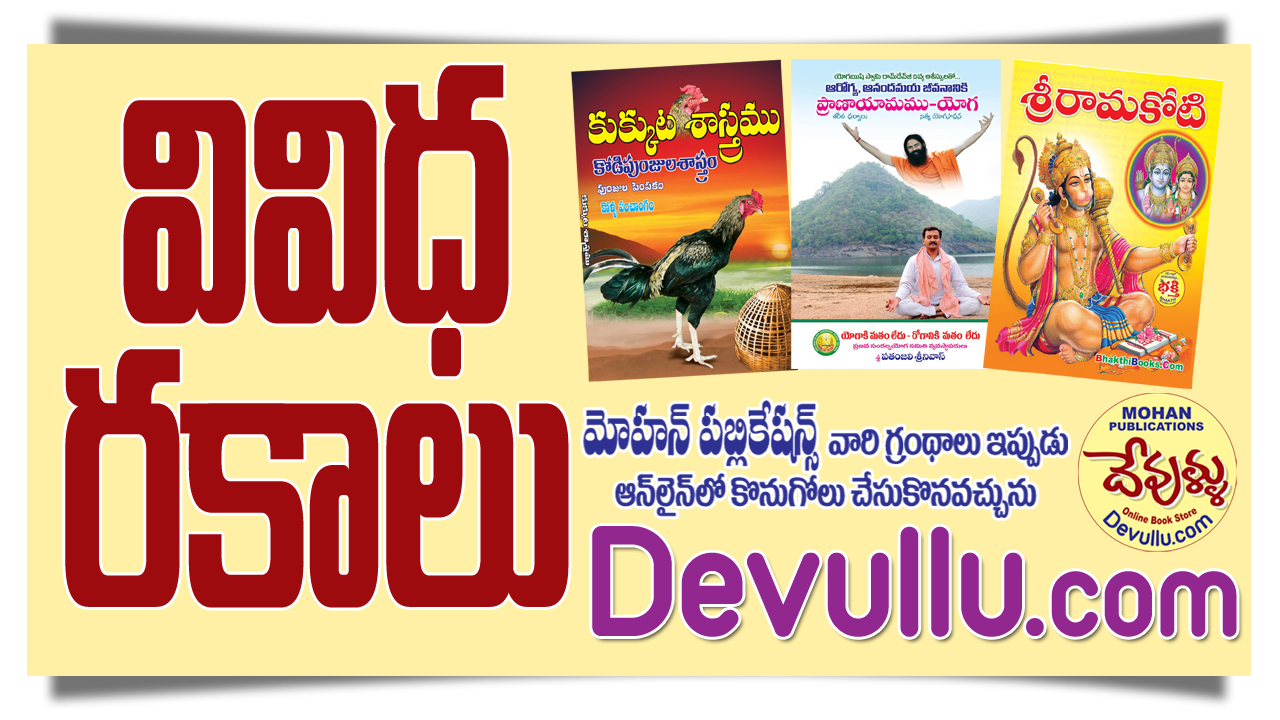 General Books, Yoga Books in Telugu, Ramakoti, Sivakoti, Kodi Sastram, MohanPublications, BhaktiBooks, BhaktiPustakalu, Devullu