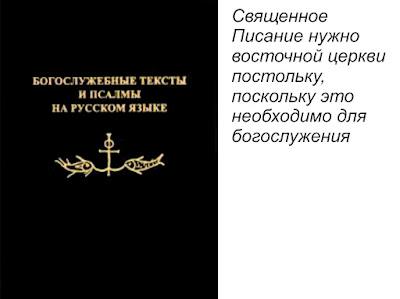 Библия нужна РПЦ почти исключительно для ее богослужений