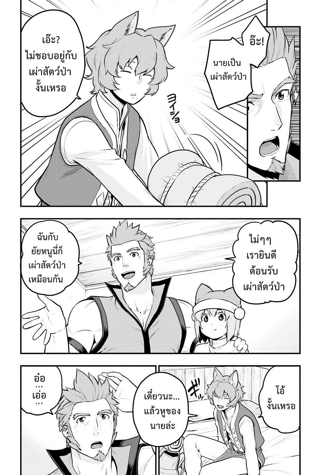 อ่านการ์ตูน Konjiki no Word Master 17 ภาพที่ 20