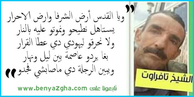"""قصيدة """"القدس"""" - الشيخ محمد تافراوت"""