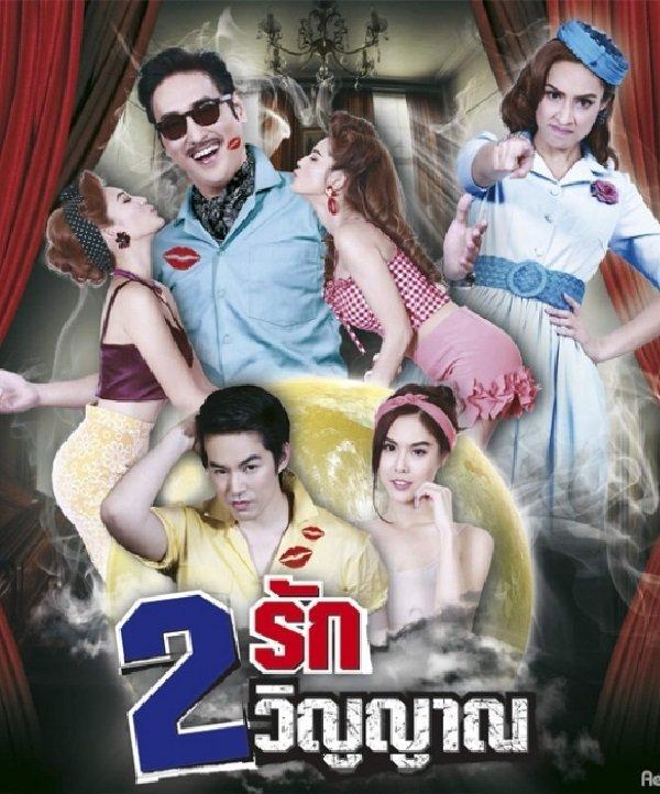 Xem Phim Song Kiếp Đào Hoa - 2 Loves 2 Spirits