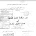 دور منظمة العمل الدولية في حماية حقوق العمال، الطيب فرحان pdf