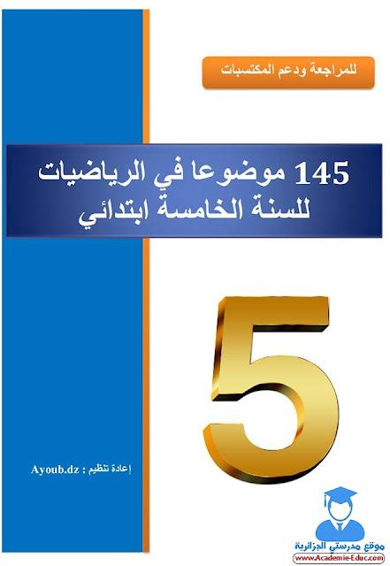 كتاب 145 يحتوي على موضوع في الرياضيات للسنة الخامسة ابتدائي الجيل الثاني