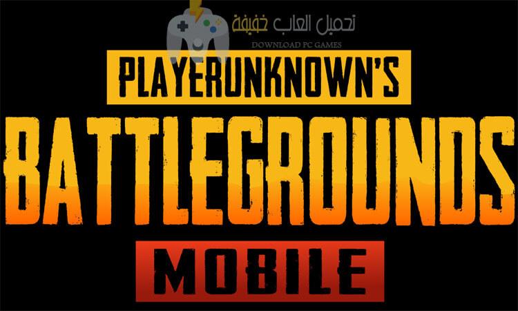 تحميل لعبة ببجى موبايل Pubg Mobile للكمبيوتر والموبايل مضغوطه برابط مباشر