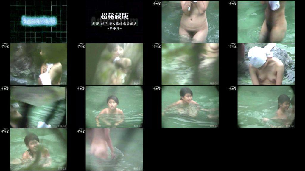 Aqua な露天風呂 Vol.869