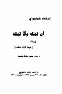 رواية أن تملك وألا تملك pdf - إرنست همينغوي