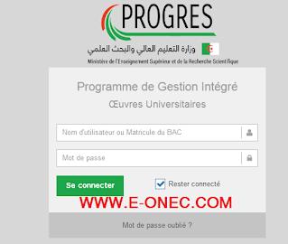 معالجة الحالات الاستثنائية للتسجيلات الجامعية progres.mesrs.dz/webetu