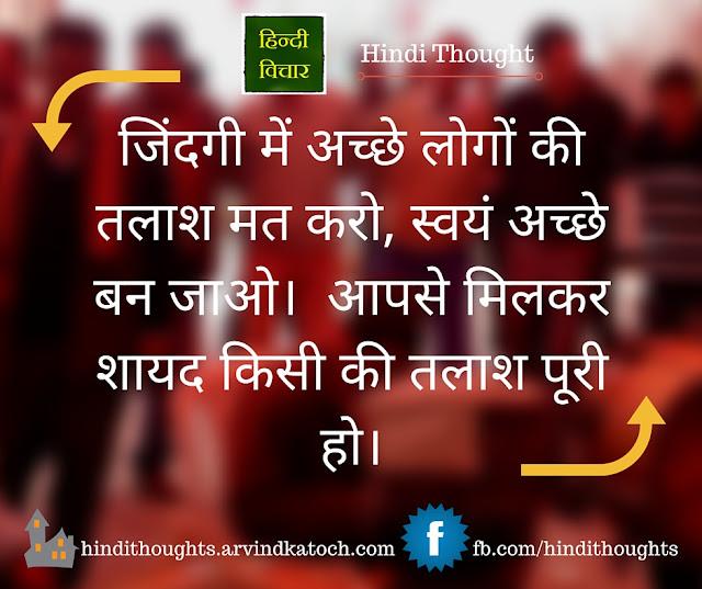 Hindi Thought, Image, Life, look, good people, जिंदगी, अच्छे लोगों, तलाश, मत,