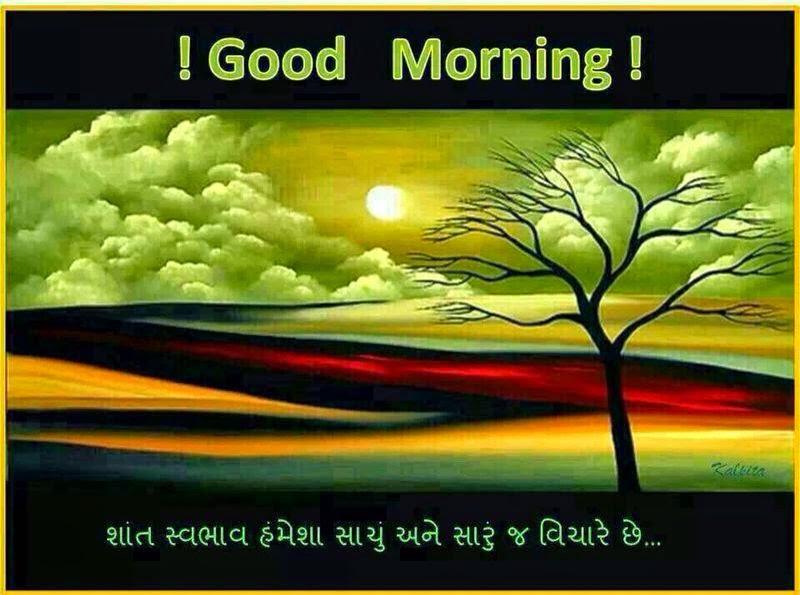 Best Gujarati Good Morning Sms Shayari Good Morning Sms In Gujarati