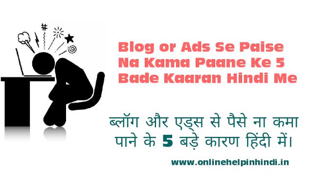 Blog-or-Ads-Se-Paise-Na-Kama-Paane-Ke-5-Bade-Kaaran-Hindi-Me