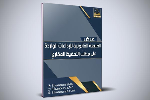 الطبيعة القانونية للإداعات الواردة على مطلب التحفيظ العقاري PDF