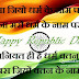 Happy Republic Day Hindi Wishes ,Greetings and Whatsapp Status with Wallpaper