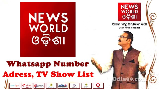 News World Odisha Whatsapp Contact Number, Program List, Owner & Anchor Details
