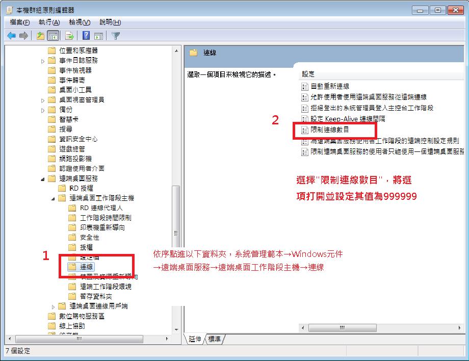 Allen's Blog: [Windows] 已啟用Win7遠端桌面。從家中連回去卻無法連線?