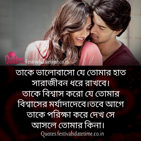 Bangla Instagram & Facebook Love Shayari Status Download & share