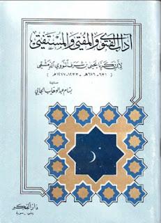 Download Kitab Adab Fatwa Wa Mufti Wa Mustafti Karya Imam Nawawi PDF