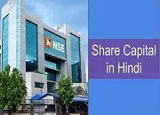 Share Capital in Hindi