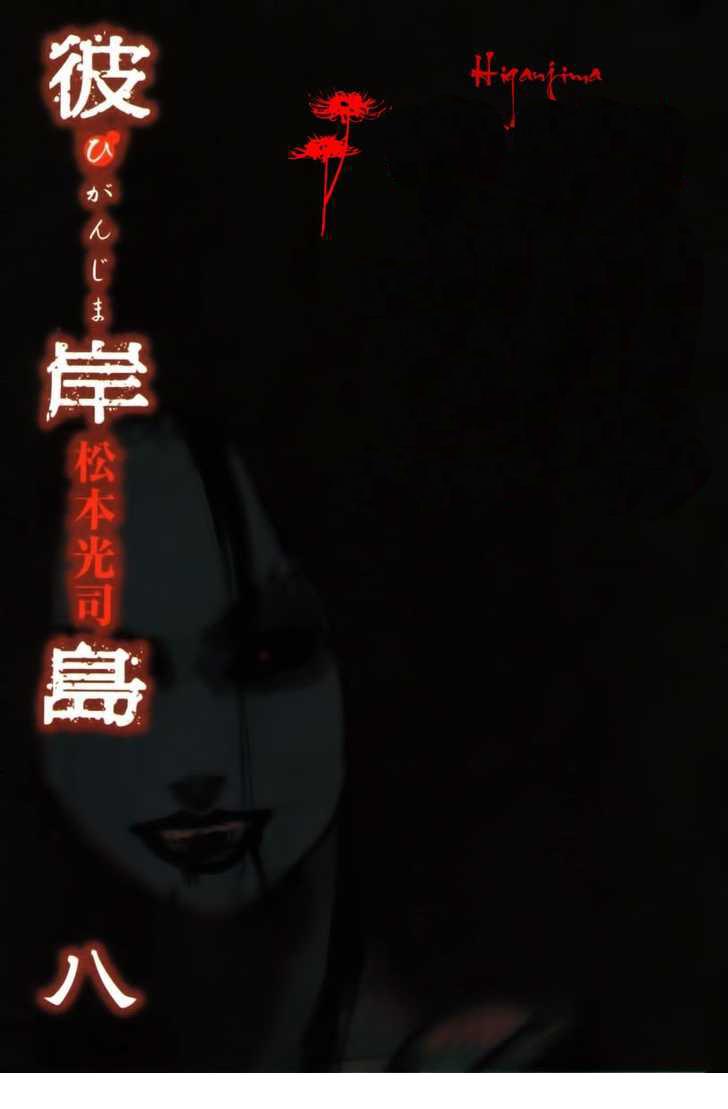Higanjima chapter 70 trang 25