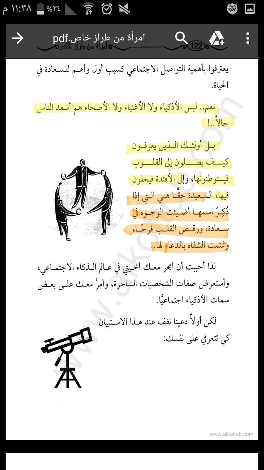 تحميل كتاب امومتي غاده الغنيمان pdf