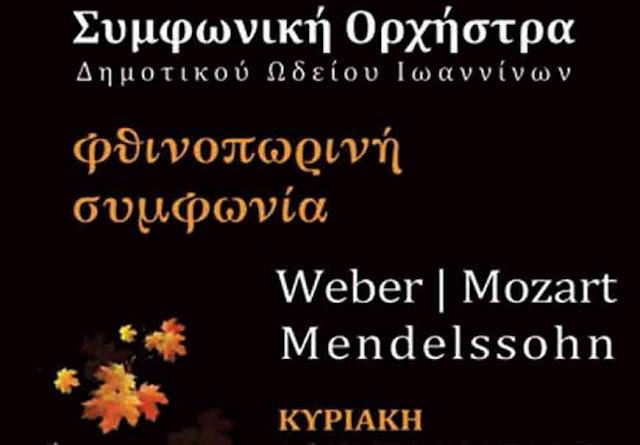 Γιάννενα: Φθινοπωρινή Συμφωνία Συναυλία με τη Συμφωνική Ορχήστρα του Δημοτικού Ωδείου