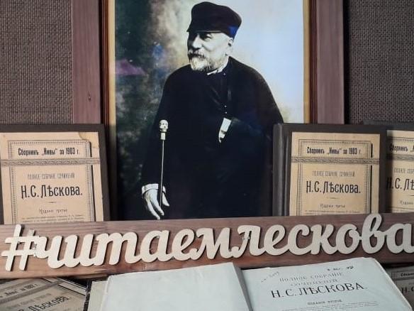 ЧИТАЕМЛЕСКОВА.РФ