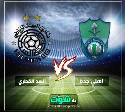 مشاهدة مباراة اهلي جدة والسد القطري بث مباشر اليوم 5-3-2019 في دوري ابطال اسيا