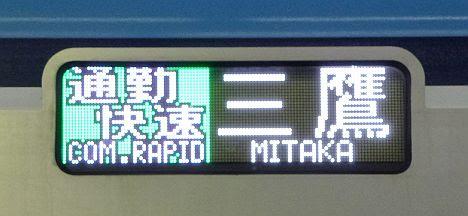 東京メトロ東西線 通勤快速 三鷹行き5 15000系