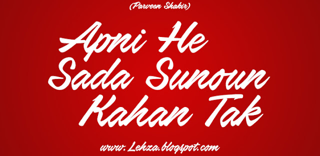 Apni Hi Sada Susoun Kahan Tak By Parveen Shakir