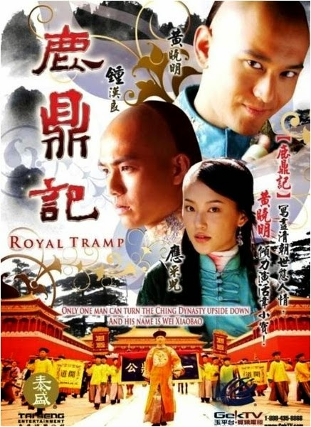 Royal Tramp 2008 Huang Xiao Ming, best wuxia drama withdrawals