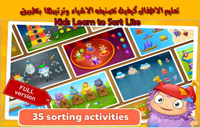 تعليم-الاطفال-كيفية-تصنيف-الاشياء-وترتيبها-بتطبيق-Kids-Learn-to-Sort-Lite