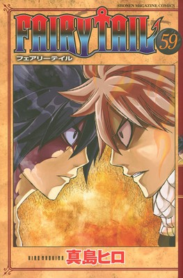 Fairy Tail Manga Is Approaching It's Climax