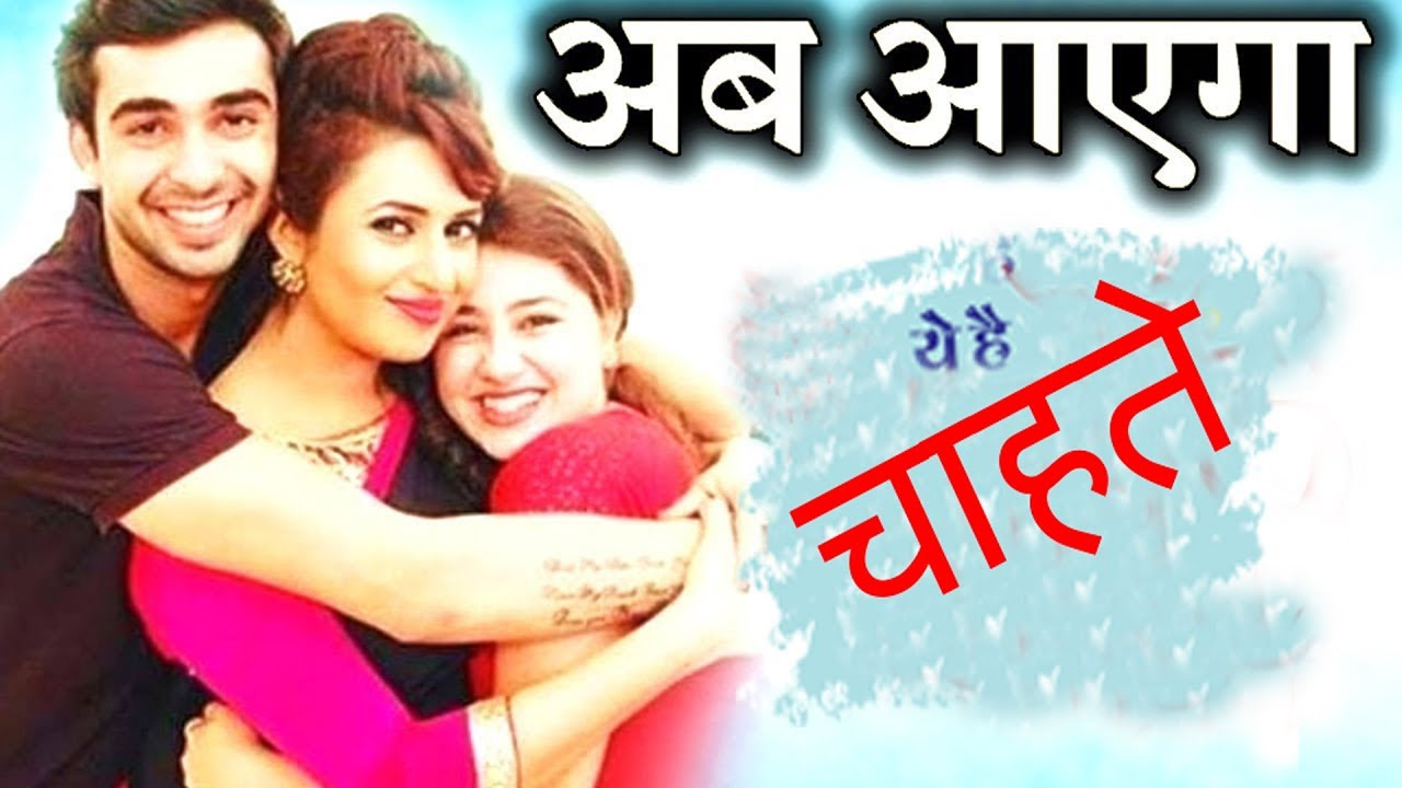 Star Plus Yeh Hai Chahatein wiki, Full Star Cast and crew, Promos, story, Timings, BARC/TRP Rating, actress Character Name, Photo, wallpaper. Yeh Hai Chahatein on Star Plus wiki Plot,Cast,Promo.Title Song,Timing