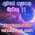 රාහු කාලය | ලග්න පලාපල 2020 | Rahu Kalaya 2020 |2020-03-11