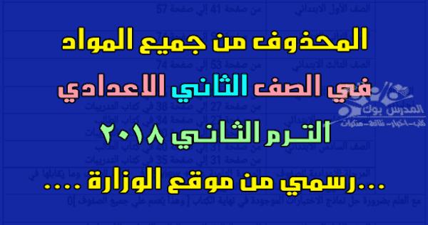 الدروس المحذوفة والملغية من مناهج الصف الثاني الاعدادي 2018 ترم